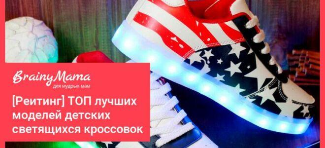 Рейтинг: ТОП-14 лучших детских кроссовок со светящейся подошвой стоимостью до 3000 рублей