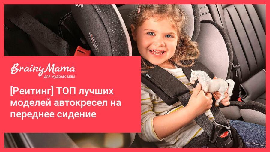 С какого возраста ребенка можно возить в автокресле на переднем сидении