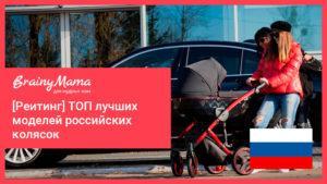 Коляски из России