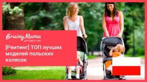 Польские коляски