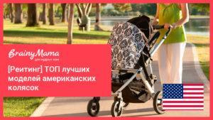 Американские коляски