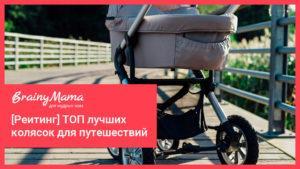 Рейтинг лучших колясок для путешествий