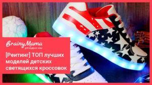 Рейтинг светящихся кроссовок