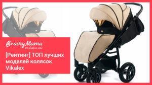 Рейтинг: ТОП-5 лучших колясок Vikalex