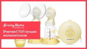 ТОП-8 лучших молокоотсосов [Рейтинг и гид по выбору]