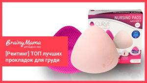 ТОП-6 лучших прокладок для груди [Рейтинг и гид по выбору]