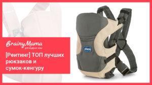 ТОП-3 лучших рюкзаков переносок и сумок кенгуру [Рейтинг и гид по выбору]