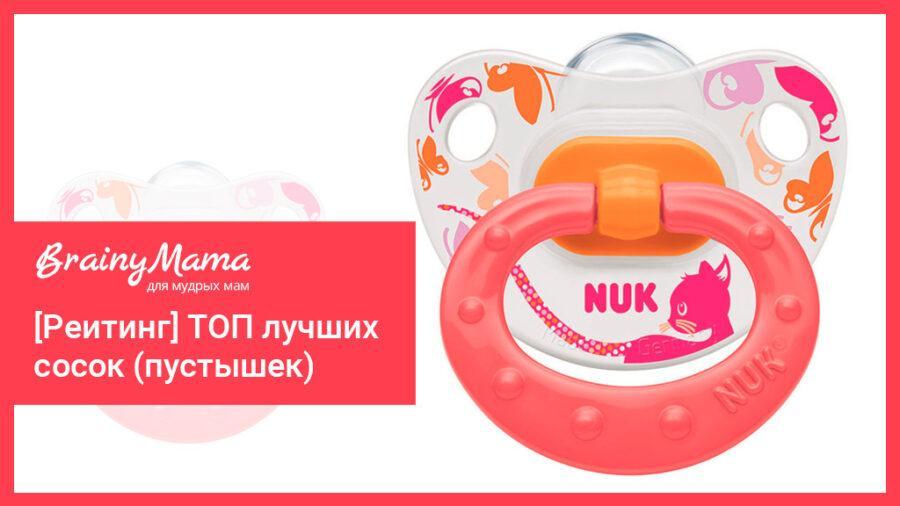 Как правильно выбрать соску пустышку для новорождённого ребенка?