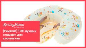 ТОП-8 лучших подушек для кормления [Рейтинг и гид по выбору]