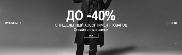 Черная Пятница в магазине Zara