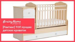 ТОП-11 лучших кроваток для детей [Рейтинг и гид по выбору]