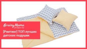 ТОП-11 лучших подушек для детей и новорожденных [Рейтинг и гид по выбору]