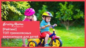 Трехколесные велосипеды для детей