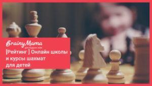 Онлайн школы и курсы шахмат для детей