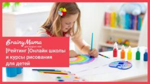 Онлайн школы и курсы рисования для детей