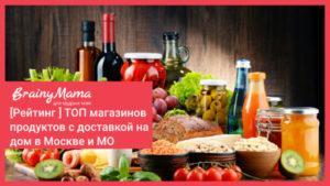 Доставка продуктов на дом в Москве и области