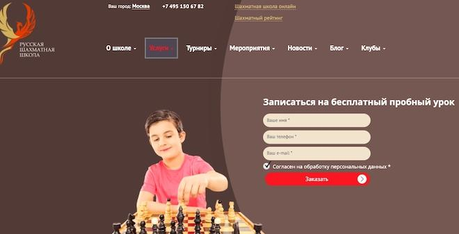 chessrussian