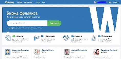 биржа веблансер