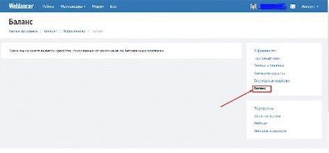 вывод средств с weblancer