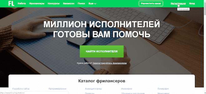 регистрация на fl ru