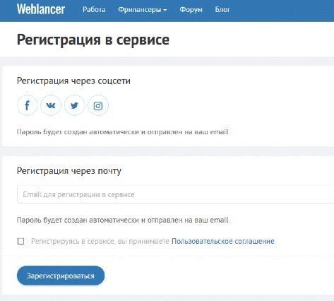 регистрация на веблансере