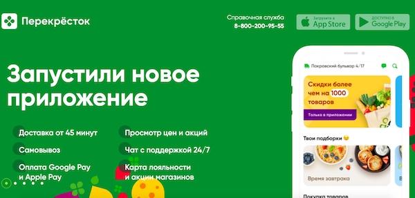 ТОП-13 продуктовых интернет магазинов с доставкой на дом в Москве и Московской области