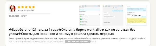 отзыв work zilla