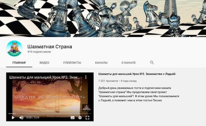 шахматная страна