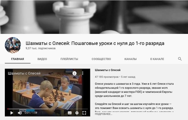 шахматы с олесей