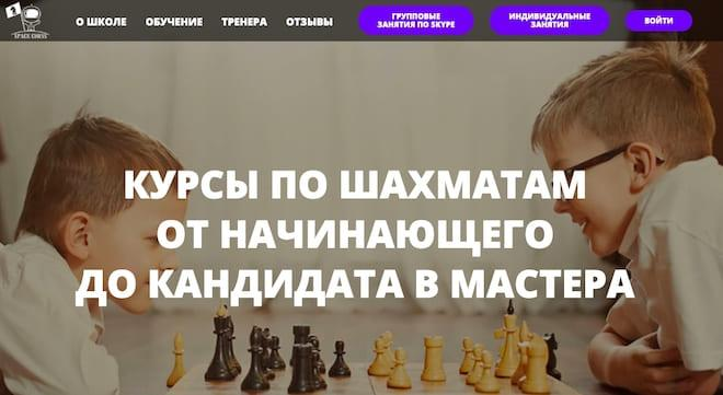 spaceсhess