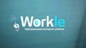 заработок на workle