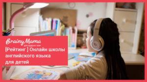 Лучшие онлайн курсы и школы английского языка онлайн для детей