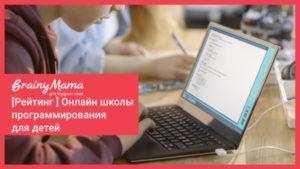 Онлайн школы и курсы программирования для детей