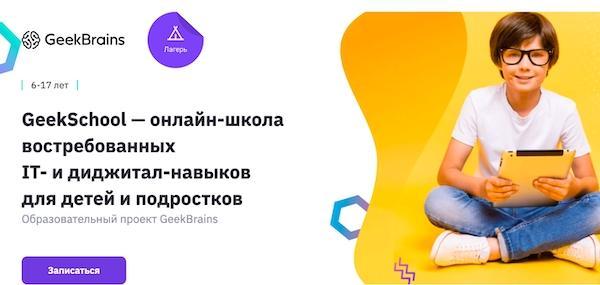 ТОП-21 онлайн-школ/курсов it-программирования с бесплатными и платными уроками для детей от 3 до 17 лет