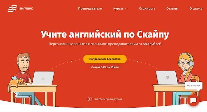 ТОП-11 онлайн-школ/курсов английского языка с уроками для детей от 1 до 16 лет [+ промокоды на скидки и бесплатные уроки]
