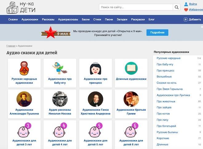 ТОП-7 сайтов с лучшими детскими бесплатными аудиосказками