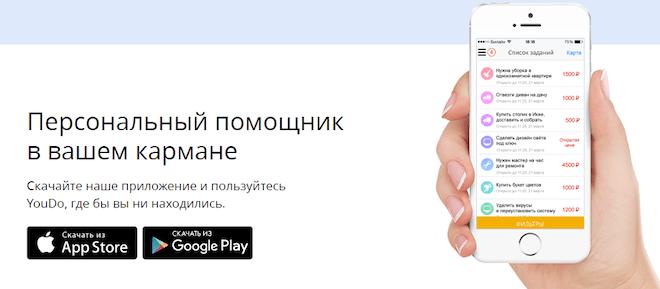 приложение youdo