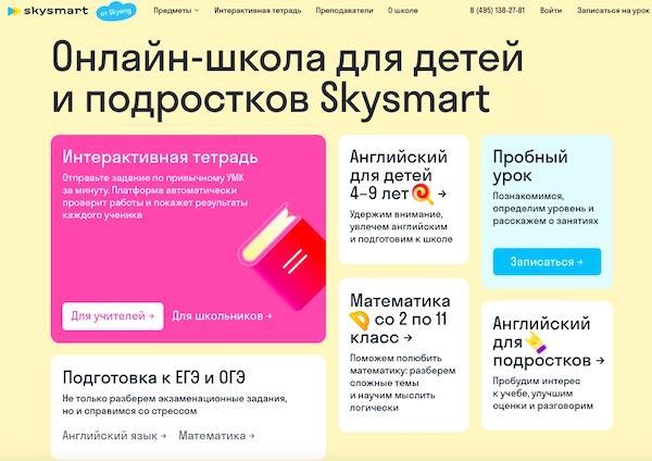 skysmart