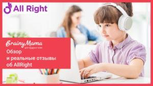 Обзор онлайн школы английского языка Allright и реальные отзывы