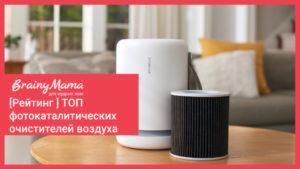 Лучшие фотокаталитические очистители воздуха