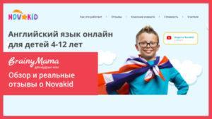 Обзор и отзывы о Novakid (Новакид)