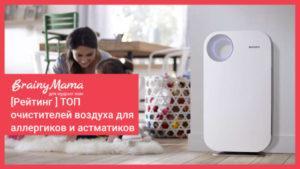 Очистители воздуха для аллергиков и астматиков