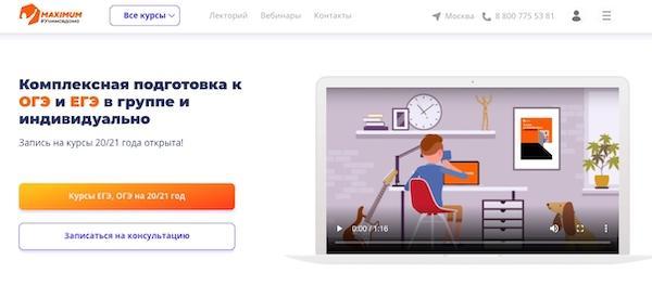 ТОП-12 онлайн-школ/курсов по подготовке к ЕГЭ