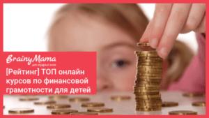 финансовая грамотность для детей онлайн