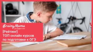 подготовка к огэ онлайн