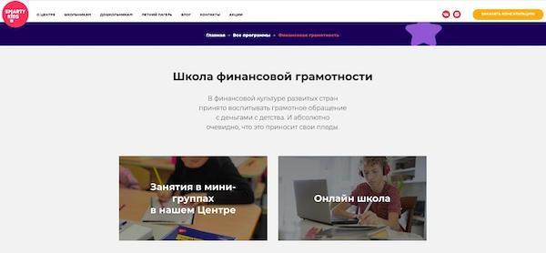 ТОП-7 онлайн-школ и курсов финансовой грамотности с бесплатными и платными уроками для детей от 6 до 18 лет