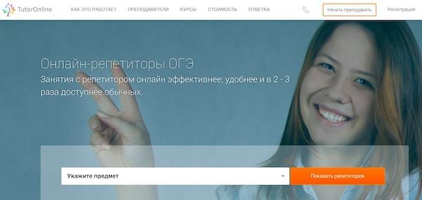 ТОП-10 онлайн-школ/курсов по подготовке к ОГЭ