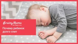 почему ребенок долго спит