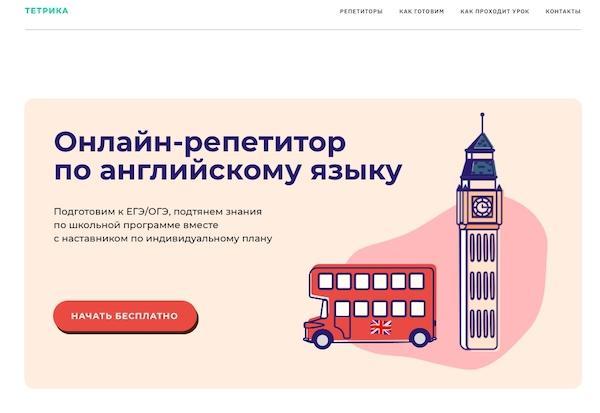 ТОП-5 онлайн-школ/курсов по подготовке к ЕГЭ по английскому языку