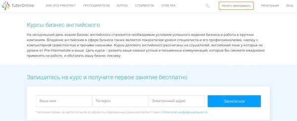 tutor online business